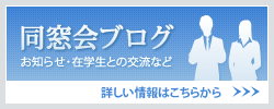 7.同窓会ブログ