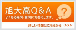 2.旭大高Q&A
